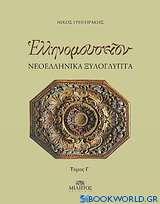 Ελληνομουσείον: Νεοελληνικά ξυλόγλυπτα