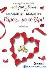 Γάμος … με το ζόρι!