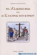 Το χάλκινο φίδι και ο Σταυρός του Κυρίου