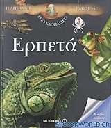 Η απίθανη εγκυκλοπαίδεια Larousse: Ερπετά