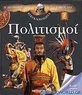 Η απίθανη εγκυκλοπαίδεια Larousse: Πολιτισμοί