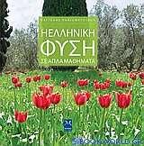 Η ελληνική φύση σε απλά μαθήματα