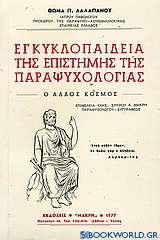 Εγκυκλοπαίδεια της επιστήμης της παραψυχολογίας