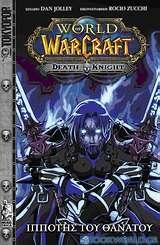 World of WarCraft: Ιππότης του θανάτου