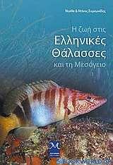 Η ζωή στις ελληνικές θάλασσες και τη μεσόγειο