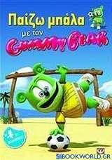 Παίζω μπάλα με τον Gummy Bear