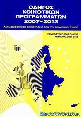 Οδηγός κοινοτικών προγραμμάτων 2007-2013