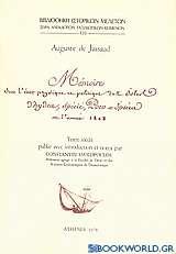 Mémoire sur l'état physique et politique des isles d'Hydra, Spécié, Poro et Ipséra en l'année 1808