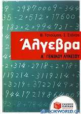 Άλγεβρα Α΄ γενικού λυκείου