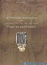 Ιστορικόν δοκίμιον περί του θεάτρου και της μουσικής των Βυζαντινών