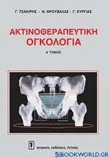 Ακτινοθεραπευτική ογκολογία