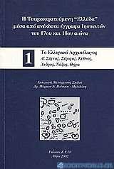 Η τουρκοκρατούμεν η Ελλάδα μέσα από ανέκδοτα έγγραφα Ιησουιτών του 17ου και 18ου αιώνα