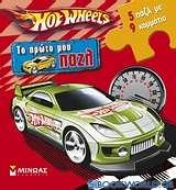 Hot Wheels: Το πρώτο μου παζλ