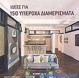 Ιδέες για 150 υπέροχα διαμερίσματα