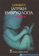 Langman's ιατρική εμβρυολογία