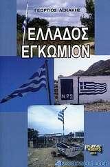 Ελλάδος εγκώμιον