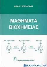 Μαθήματα βιοχημείας