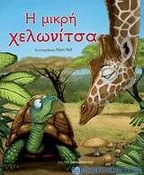 Η μικρή χελωνίτσα