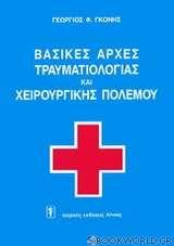 Βασικές αρχές τραυματιολογίας και χειρουργικής πολέμου
