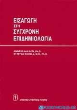 Εισαγωγή στη σύγχρονη επιδημιολογία