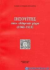Ιησουΐτες στον ελληνικό χώρο (1560-1915)