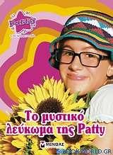 Patty: Το μυστικό λεύκωμα της Patty