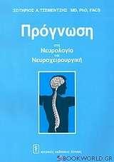 Πρόγνωση στη νευρολογία και νευροχειρουργική