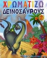 Χρωματίζω δεινόσαυρους 2