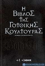 H Βίβλος της γοτθικής κουλτούρας
