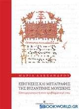 Εξηγήσεις και μεταγραφές της βυζαντινής μουσικής