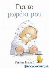 Για το μωράκι μου