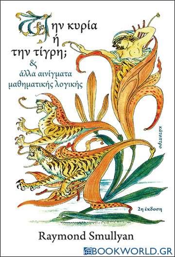 Την κυρία ή την τίγρη;