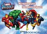 Marvel Heroes: Μεταμόρφωσε τους σούπερ ήρωες