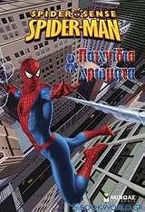 Spiderman: Παιχνίδια και χρώματα