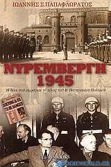 Νυρεμβέργη 1945