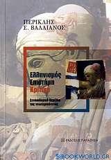 Ελληνισμός, επιστήμη, κριτική