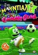 Στο μουντιάλ με τον Gummy Bear