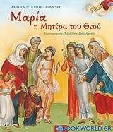 Μαρία, η μητέρα του Θεού