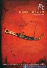 Φόνοι στη Βηθλεέμ