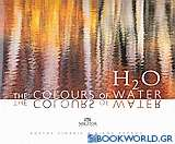 H2O: The Colours of Water