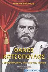 Θάνος Κωτσόπουλος