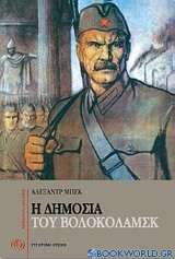 Η δημοσιά του Βολοκολάμσκ