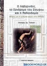 Ο Λαβύρινθος, το σύνδρομο του Σίσυφου και η πολεοδομία
