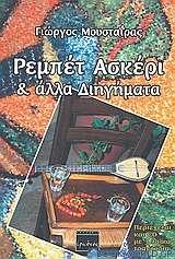 Ρεμπέτ ασκέρι και άλλα διηγήματα