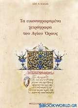 Τα εικονογραφημένα χειρόγραφα του Αγίου Όρους