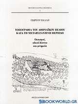 Τοπογραφία του αθηναϊκού πεδίου κατά τη μεταβυζαντινή περίοδο