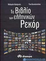 Το βιβλίο των ελληνικών ρεκόρ