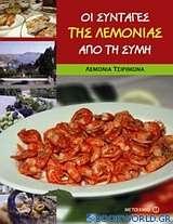Οι συνταγές της Λεμονιάς από τη Σύμη