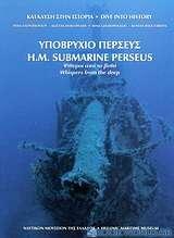 Υποβρύχιο Περσεύς