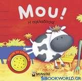 Μου! Η αγελαδίτσα!